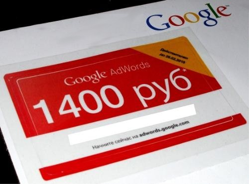 Купон от Google Adwords на 1400 рублей